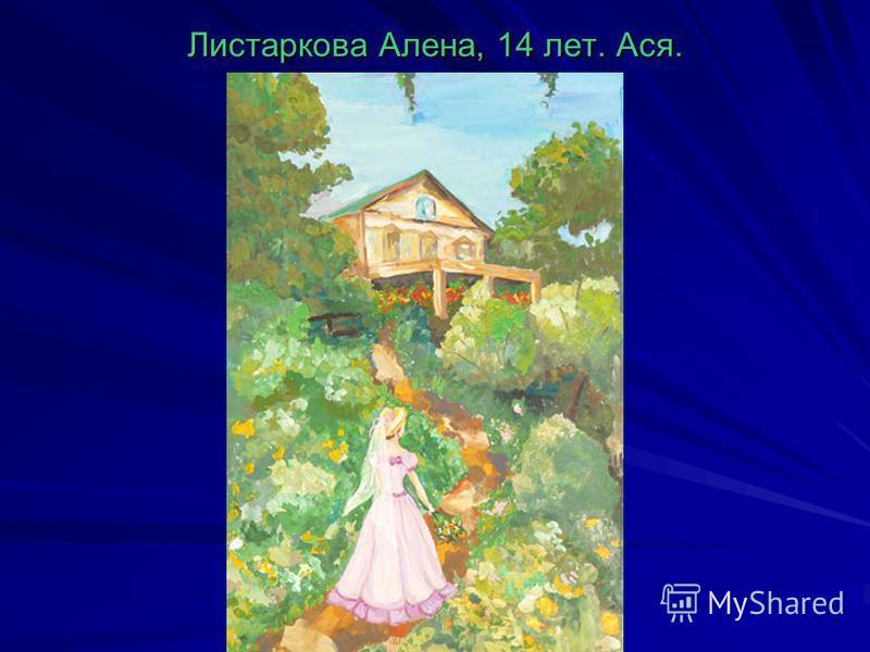 Листаркова Алена, 14 лет. Ася.