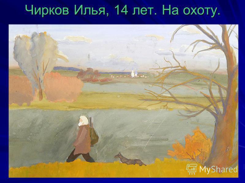 Чирков Илья, 14 лет. На охоту.