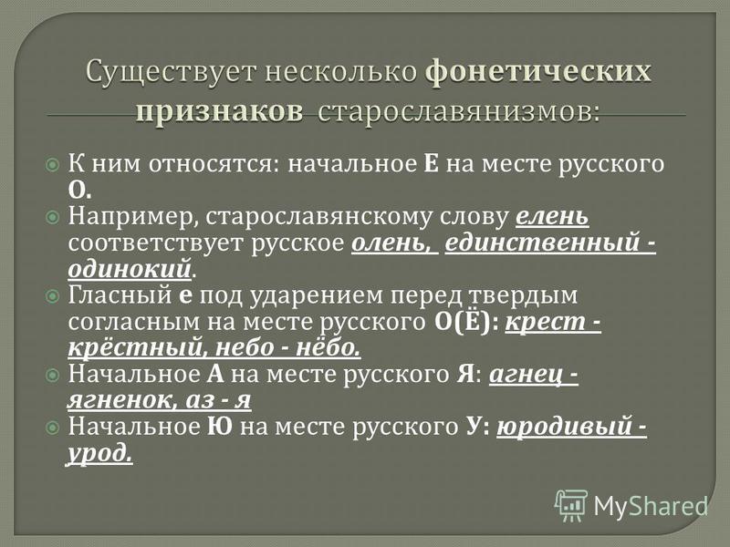 К ним относятся : начальное Е на месте русского О. Например, старославянскому слову елянь соответствует русское олянь, единственный - одинокий. Гласный е под ударением перед твердым согласным на месте русского О ( Ё ): крест - крёстный, небо - нёбо.