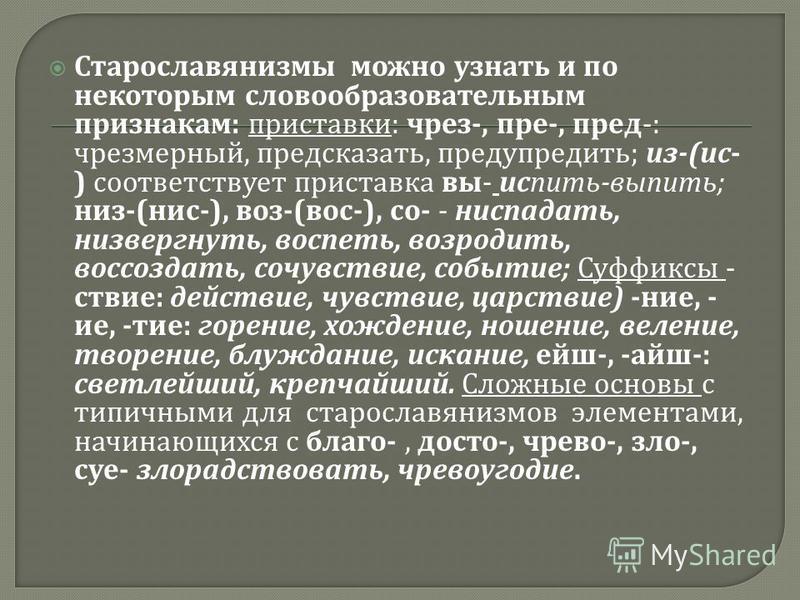 Старославянизмы можно узнать и по некоторым словообразовательным признакам : приставки : чрез -, пре -, пред -: чрезмерный, предсказать, предупредить ; из -( ис - ) соответствует приставка вы - испить - выпить ; низ -( нис -), воз -( вос -), со - - н
