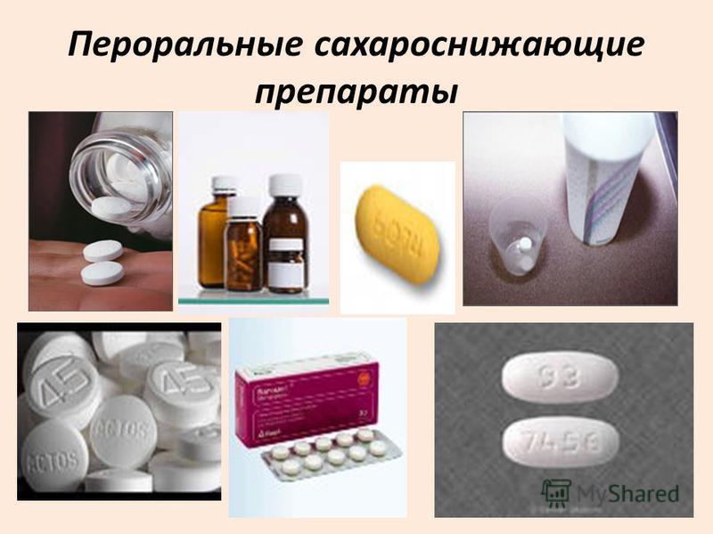 Пероральные сахароснижающие препараты