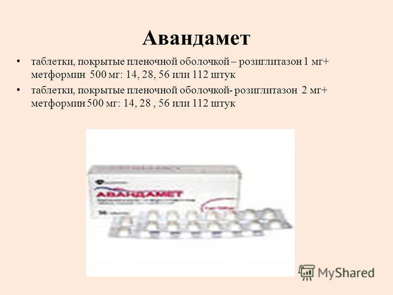 Авандамет таблетки, покрытые пленочной оболочкой – розиглитазон 1 мг+ метформин 500 мг: 14, 28, 56 или 112 штук таблетки, покрытые пленочной оболочкой- розиглитазон 2 мг+ метформин 500 мг: 14, 28, 56 или 112 штук