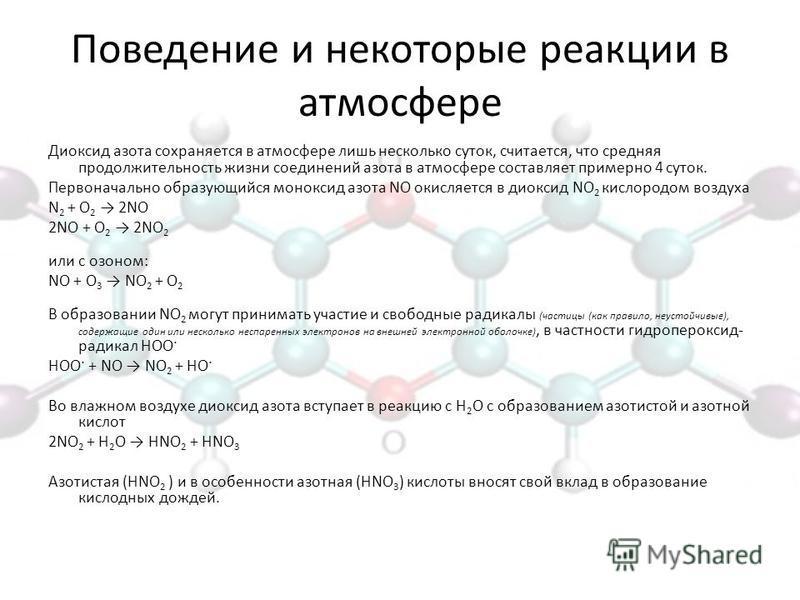 Поведение и некоторые реакции в атмосфере Диоксид азота сохраняется в атмосфере лишь несколько суток, считается, что средняя продолжительность жизни соединений азота в атмосфере составляет примерно 4 суток. Первоначально образующийся моноксид азота N