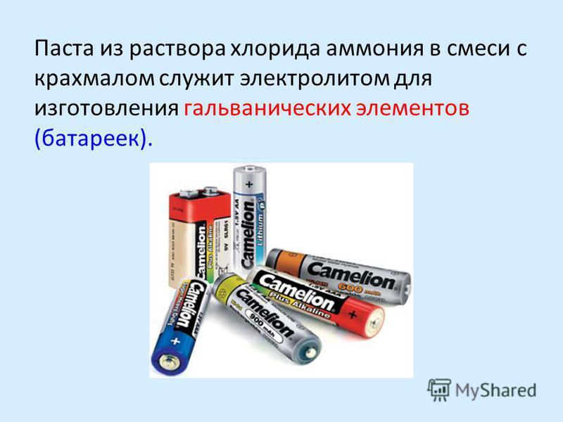 Паста из раствора хлорида аммония в смеси с крахмалом служит электролитом для изготовления гальванических элементов (батареек).