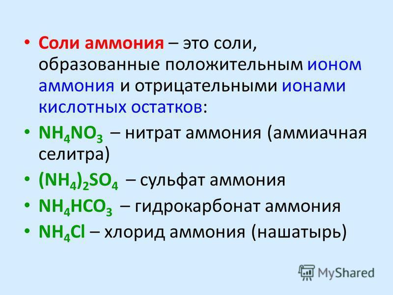 Соли аммония – это соли, образованные положительным ионом аммония и отрицательными ионами кислотных остатков: NH 4 NO 3 – нитрат аммония (аммиачная селитра) (NH 4 ) 2 SO 4 – сульфат аммония NH 4 HCO 3 – гидрокарбонат аммония NH 4 Cl – хлорид аммония