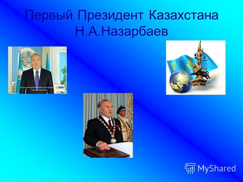 Первый Президент Казахстана Н.А.Назарбаев