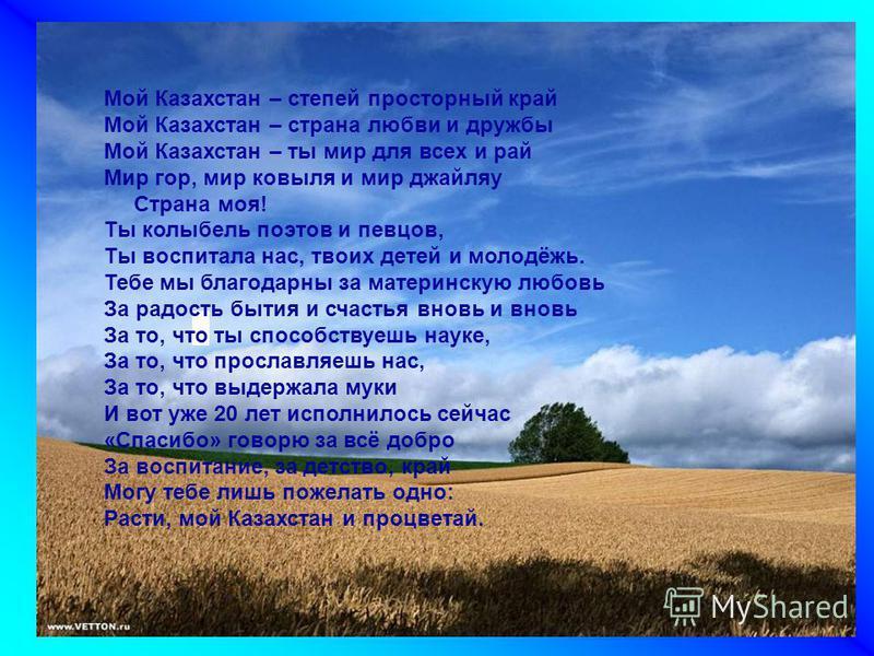 Слова песни моя родина казахстан