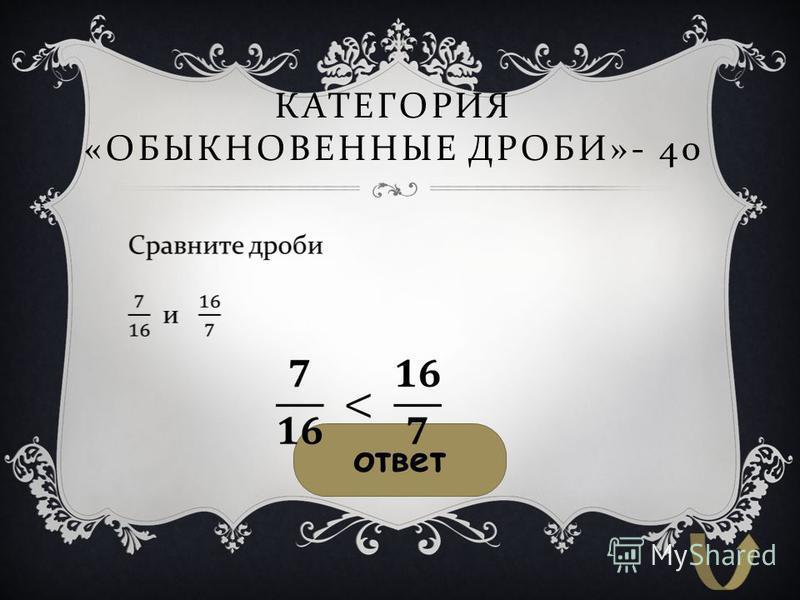 КАТЕГОРИЯ « ОБЫКНОВЕННЫЕ ДРОБИ »- 40 ответ