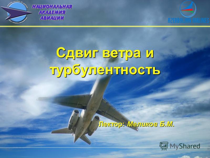 Сдвиг ветра и турбулентность Лектор: Меликов Б.М.