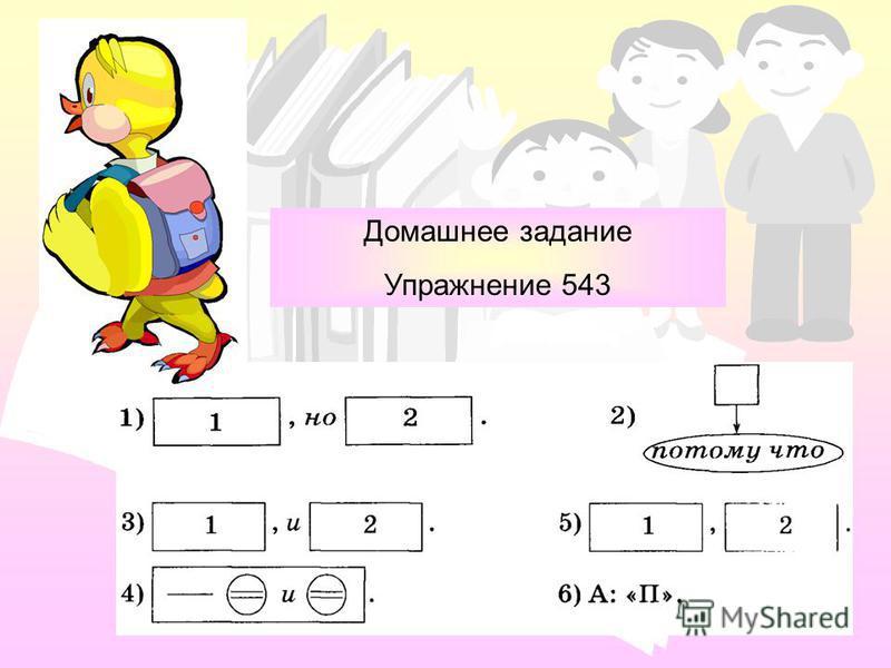 Домашнее задание Упражнение 543