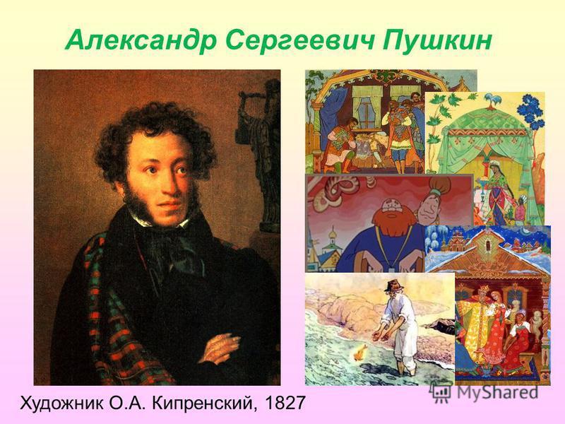 Александр Сергеевич Пушкин Художник О.А. Кипренский, 1827