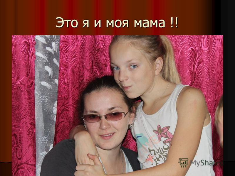 Это я и моя мама !!