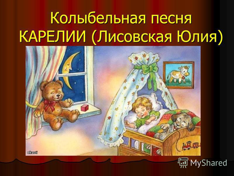 Колыбельная песня КАРЕЛИИ (Лисовская Юлия)