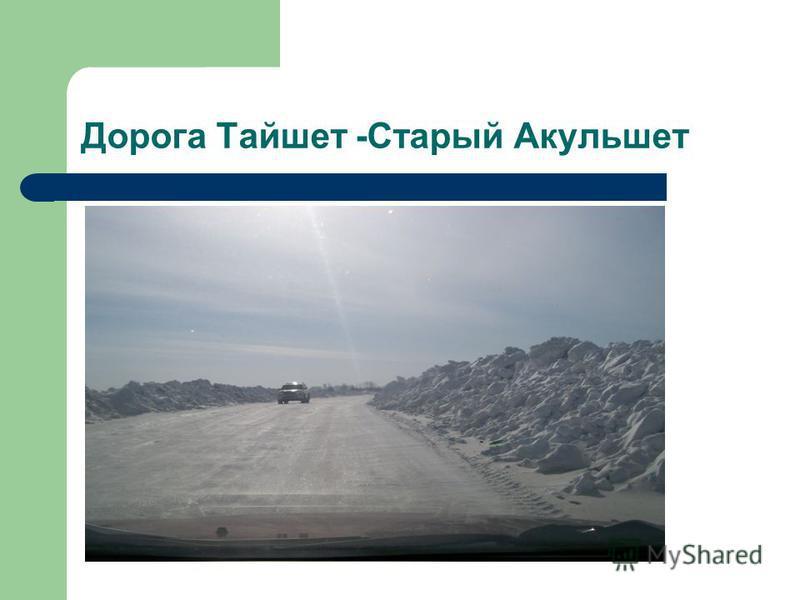 Дорога Тайшет -Старый Акульшет