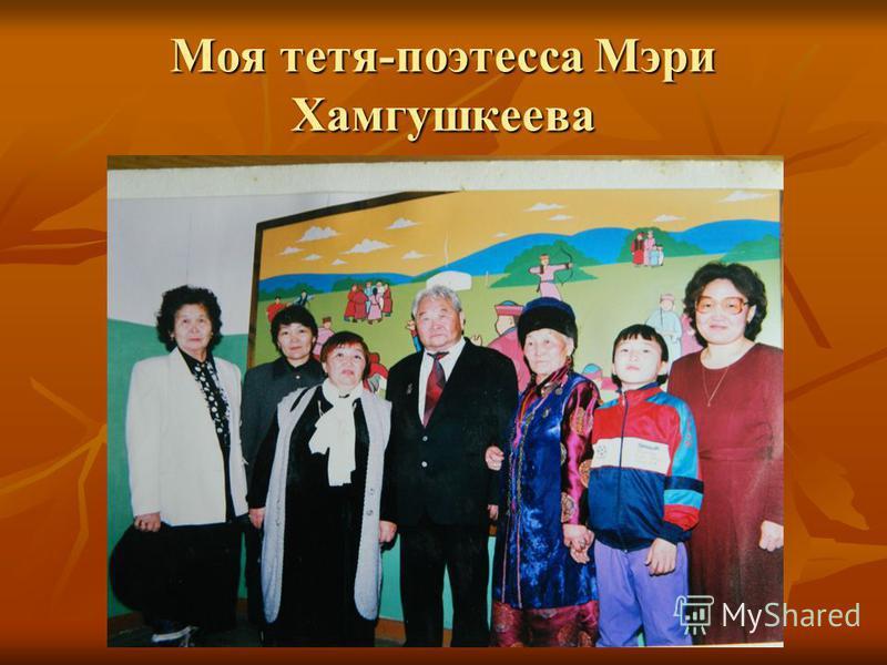 Моя тетя-поэтесса Мэри Хамгушкеева