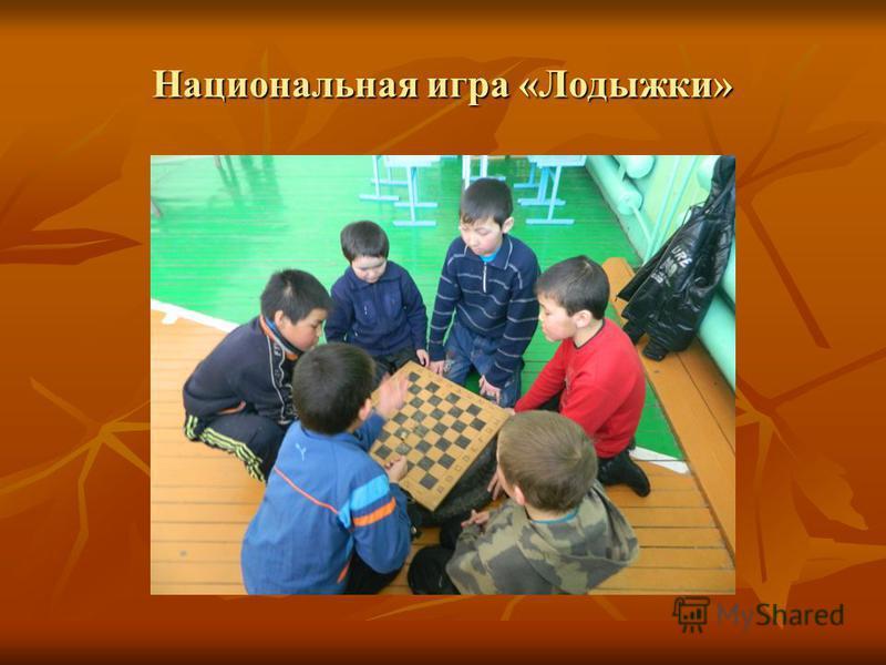 Национальная игра «Лодыжки»