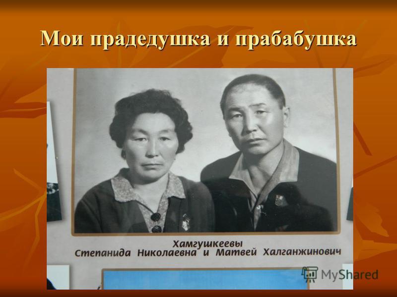 Мои прадедушка и прабабушка