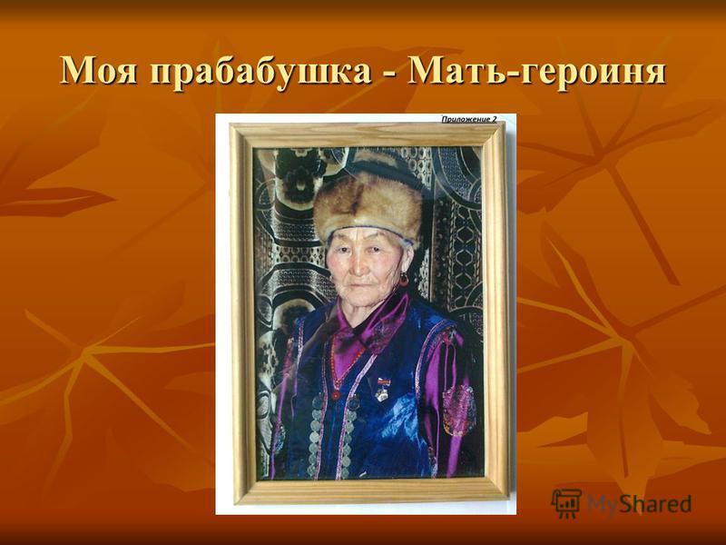 Моя прабабушка - Мать-героиня