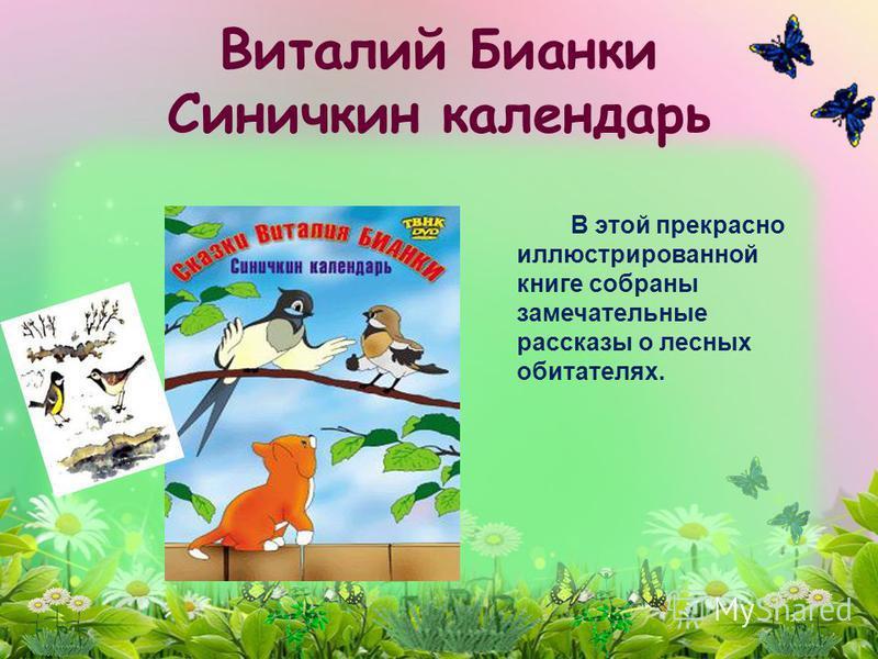 Виталий Бианки Синичкин календарь В этой прекрасно иллюстрированной книге собраны замечательные рассказы о лесных обитателях.