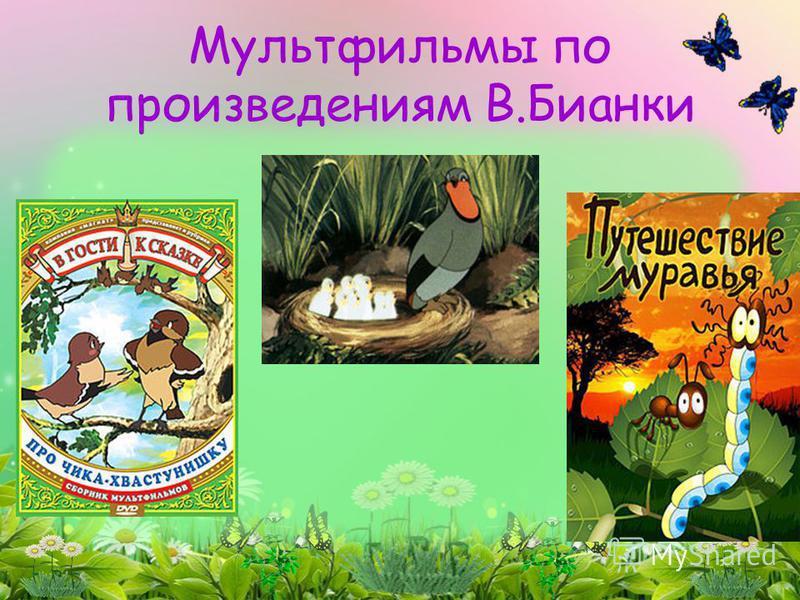 Мультфильмы по произведениям В.Бианки