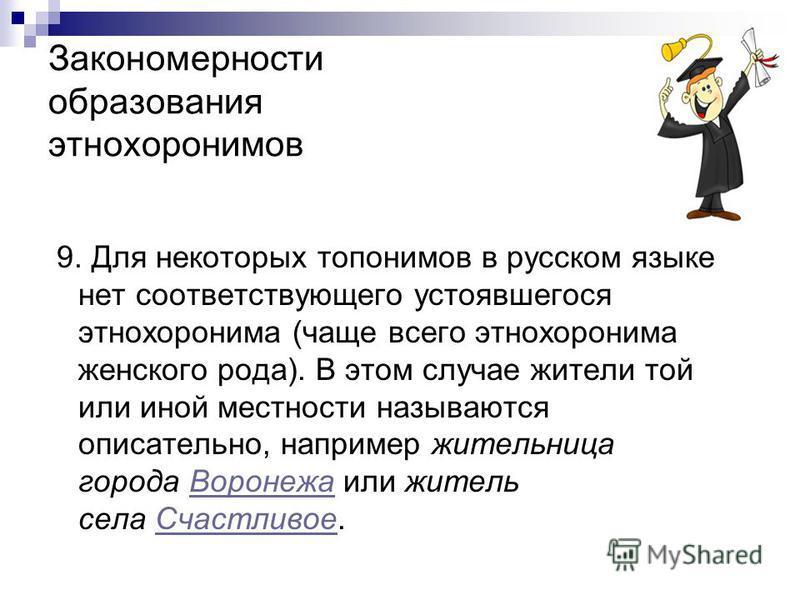 Закономерности образования этнохоронимов 9. Для некоторых топонимов в русском языке нет соответствующего устоявшегося этнохоронима (чаще всего этнохоронима жонского рода). В этом случае жители той или иной местности называются описательно, например ж