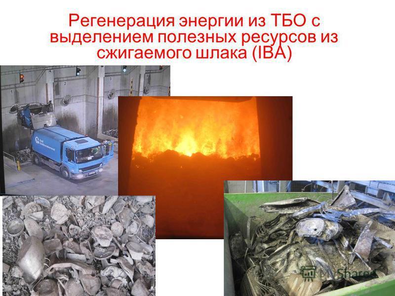 Регенерация энергии из ТБО с выделением полезных ресурсов из сжигаемого шлака (IBA)