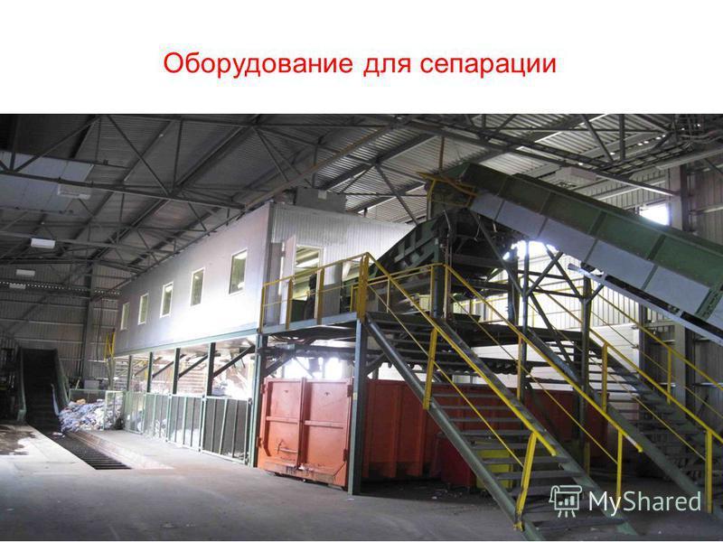 Оборудование для сепарации