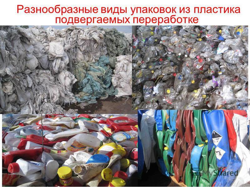Разнообразные виды упаковок из пластика подвергаемых переработке