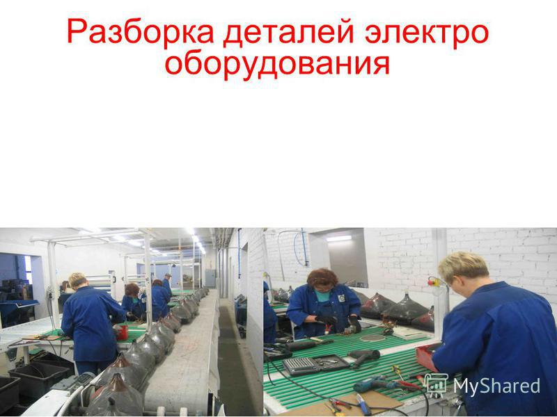 Разборка деталей электро оборудования