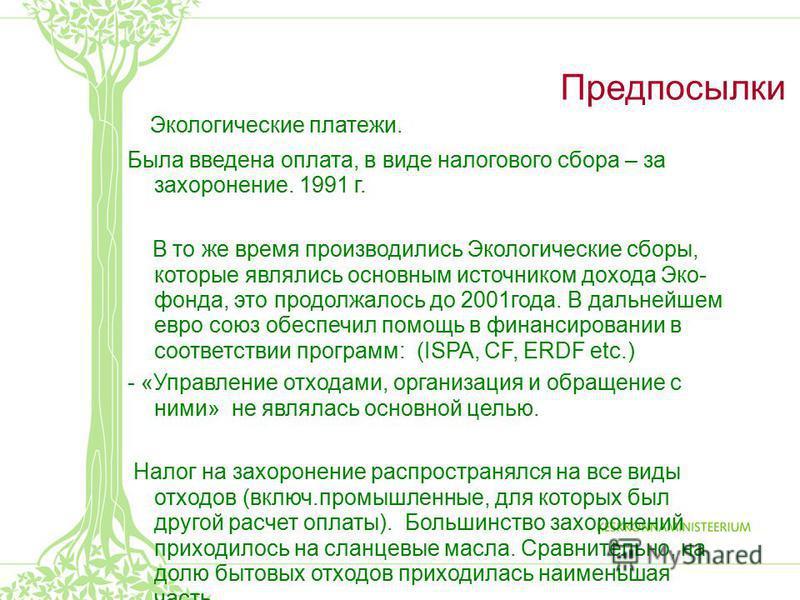 Предпосылки Экологические платежи. Была введена оплата, в виде налогового сбора – за захоронение. 1991 г. В то же время производились Экологические сборы, которые являлись основным источником дохода Эко- фонда, это продолжалось до 2001 года. В дальне