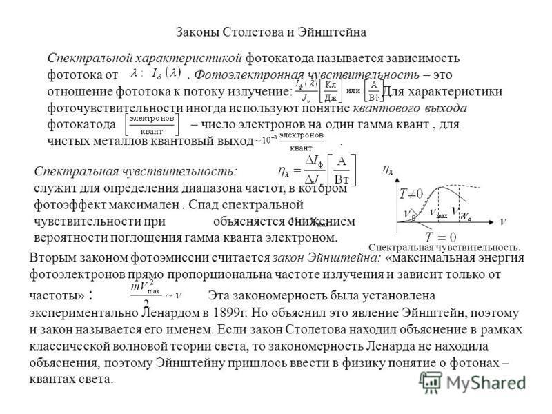 Законы Столетова и Эйнштейна Спектральной характеристикой фотокатода называется зависимость фототока от. Фотоэлектронная чувствительность – это отношение фототока к потоку излучение:. Для характеристики фоточувствительности иногда используют понятие