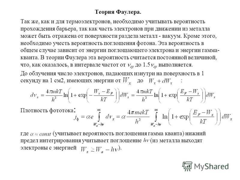 Теория Фаулера. Так же, как и для термоэлектронов, необходимо учитывать вероятность прохождения барьера, так как часть электронов при движении из металла может быть отражена от поверхности раздела металл - вакуум. Кроме этого, необходимо учесть вероя