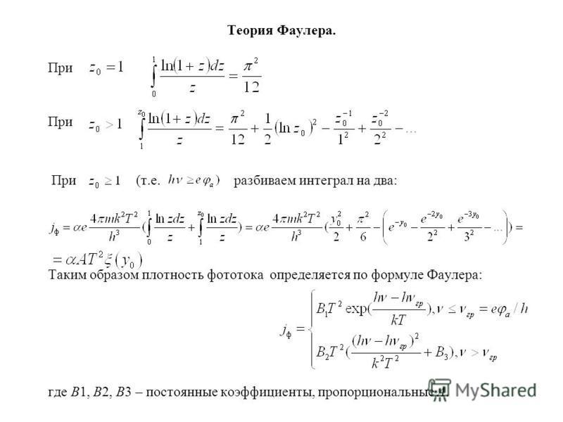 Теория Фаулера. При При (т.е. разбиваем интеграл на два: Таким образом плотность фототока определяется по формуле Фаулера: где B1, B2, B3 – постоянные коэффициенты, пропорциональные A.