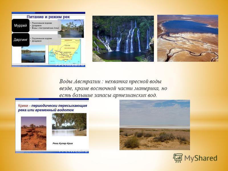 Воды Австралии : нехватка пресной воды везде, кроме восточной части материка, но есть большие запасы артезианских вод.