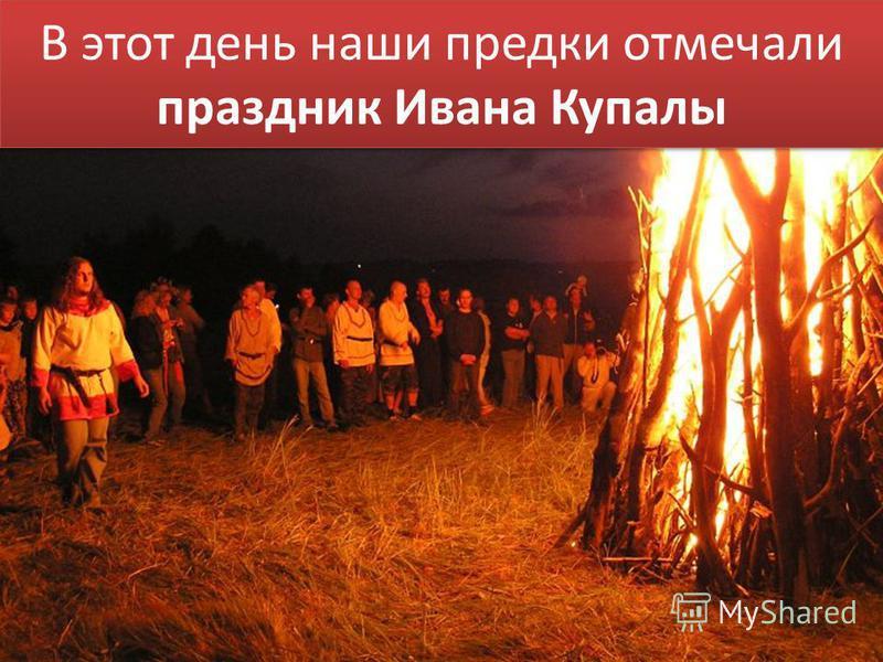В этот день наши предки отмечали праздник Ивана Купалы