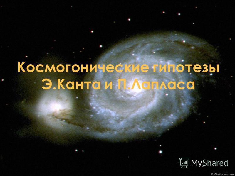 Космогонические гипотезы Э.Канта и П.Лапласа