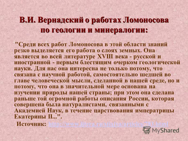 В.И. Вернадский о работах Ломоносова по геологии и минералогии: