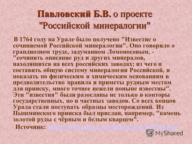 Павловский Б.В. о проекте