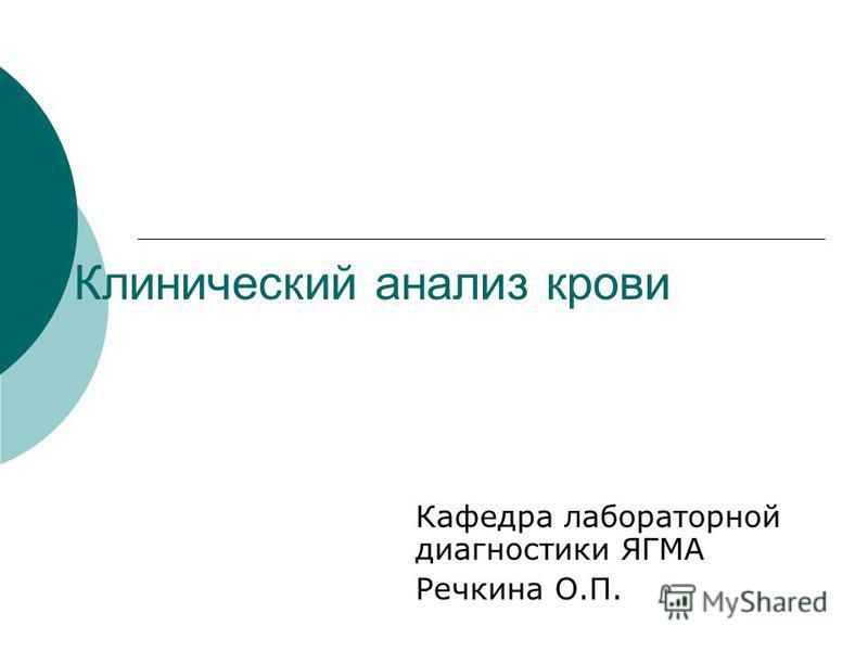 Клинический анализ крови Кафедра лабораторной диагностики ЯГМА Речкина О.П.