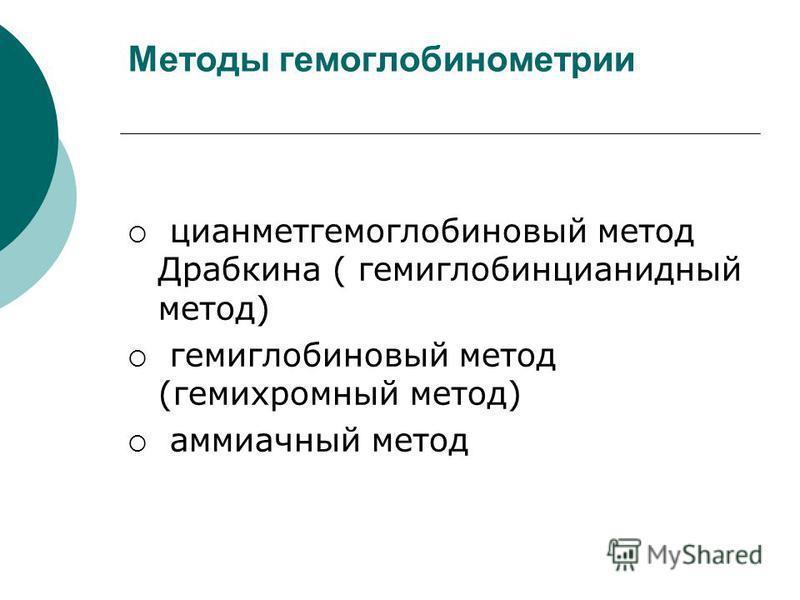 Методы гемоглобинометр циан метгемоглобиновый метод Драбкина ( гемиглобинцианидный метод) гемоглобиновый метод (гемихромный метод) аммиачный метод