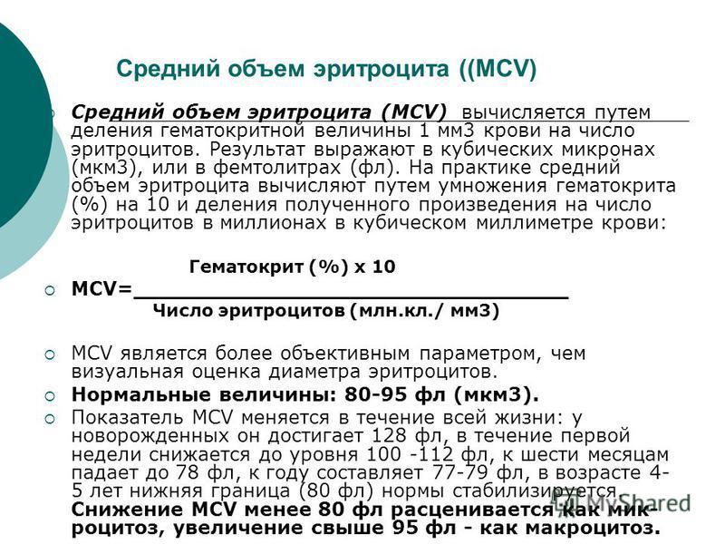 Средний объём эритроцитов в норме анализа крови Справка о гастроскопии Улица Скобелевская