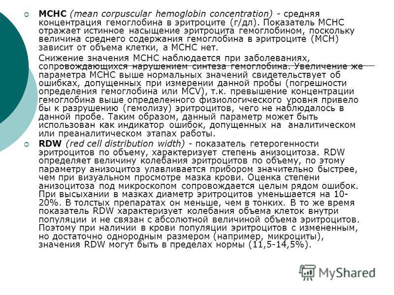 МСНС (mean corpuscular hemoglobin concentration) - средняя концентрация гемоглобина в эритроците (г/дл). Показатель МСНС отражает истинное насыщение эритроцита гемоглобином, поскольку величина среднего содержания гемоглобина в эритроците (МСН) зависи