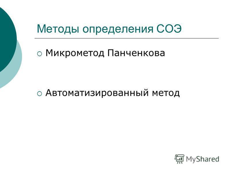 Методы определения СОЭ Микрометод Панченкова Автоматизированный метод