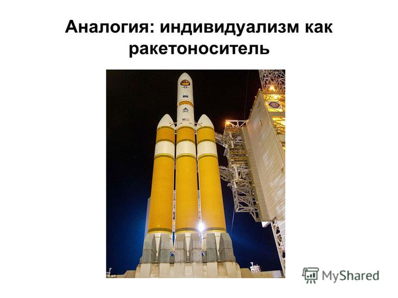 Аналогия: индивидуализм как ракетоноситель