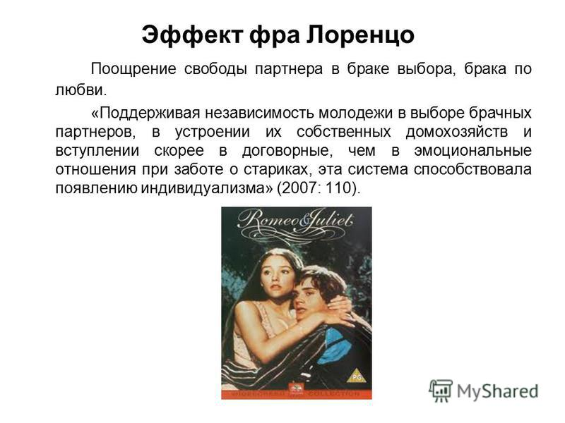 Эффект фра Лоренцо Поощрение свободы партнера в браке выбора, брака по любви. «Поддерживая независимость молодежи в выборе брачных партнеров, в устроении их собственных домохозяйств и вступлении скорее в договорные, чем в эмоциональные отношения при