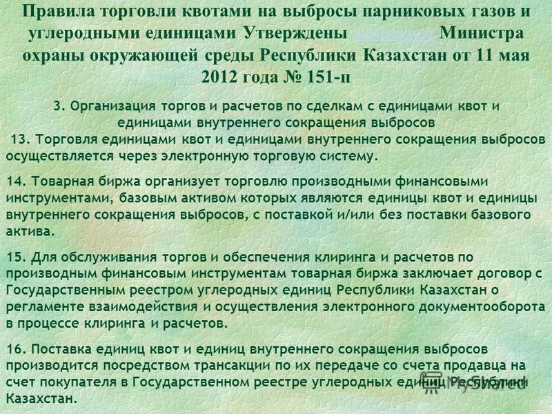 15 Правила торговли квотами на выбросы парниковых газов и углеродными единицами Утверждены приказом Министра охраны окружающей среды Республики Казахстан от 11 мая 2012 года 151-пприказом 3. Организация торгов и расчетов по сделкам с единицами квот и