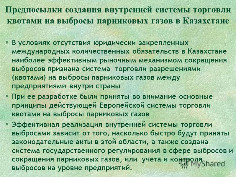 3 Предпосылки создания внутренней системы торговли квотами на выбросы парниковых газов в Казахстане §В условиях отсутствия юридически закрепленных международных количественных обязательств в Казахстане наиболее эффективным рыночным механизмом сокраще