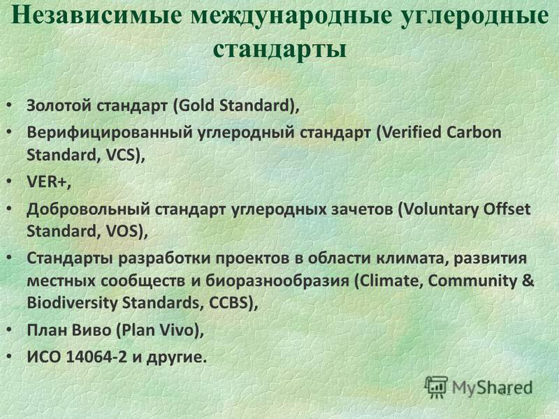 62 Независимые международные углеродные стандарты Золотой стандарт (Gold Standard), Верифицированный углеродный стандарт (Verified Carbon Standard, VCS), VER+, Добровольный стандарт углеродных зачетов (Voluntary Offset Standard, VOS), Стандарты разра