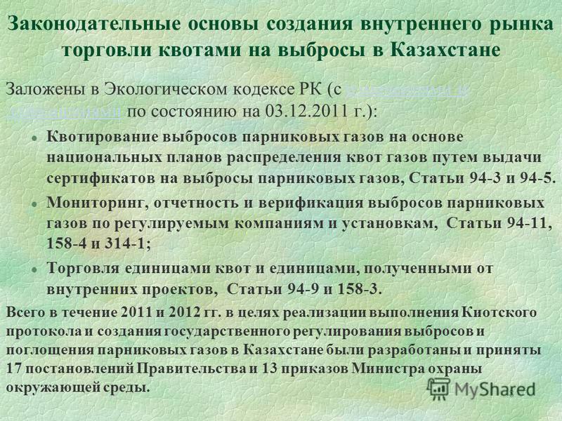 8 Законодательные основы создания внутреннего рынка торговли квотами на выбросы в Казахстане Заложены в Экологическом кодексе РК (с изменениями и дополнениями по состоянию на 03.12.2011 г.):изменениями и дополнениями l Квотирование выбросов парниковы
