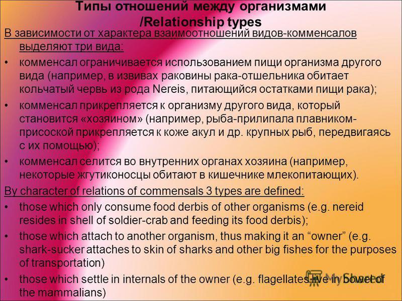 Типы отношений между организмами /Relationship types + 0: Комменсализм одна популяция извлекает пользу от взаимоотношения, а другая не получает ни пользы не вреда.Комменсализм –Сожительство один организм использует другого (или его жилище) в качестве